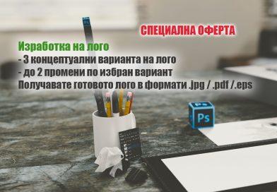 По-ниска цена за изработка на сайт и фирмено лого в Пловдив