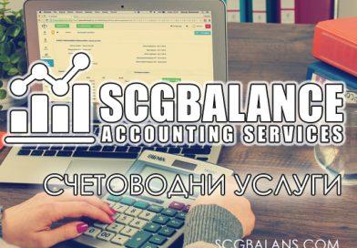 Онлайн консултация счетоводни услуги от SCG Balance Пловдив